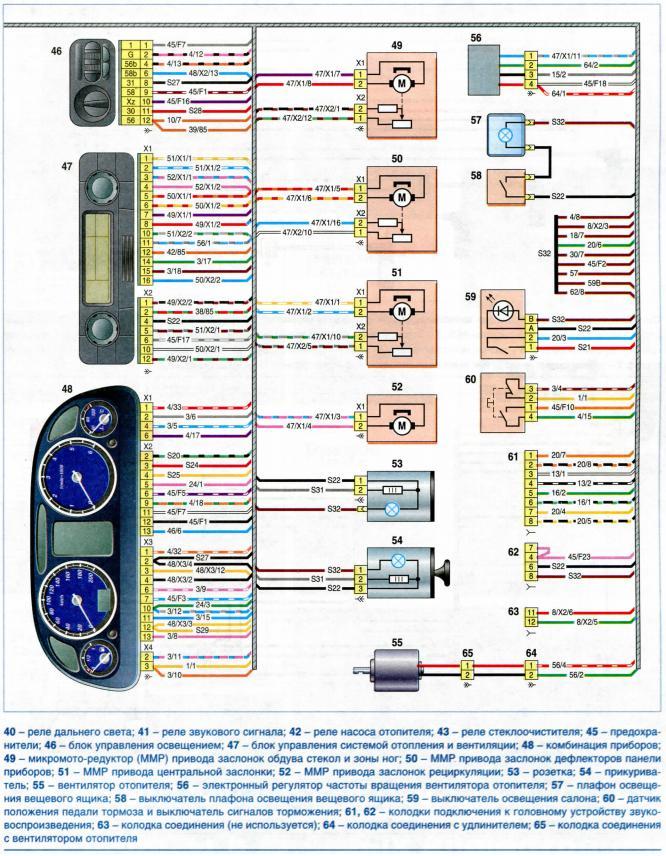 Газель 3302 схема электрооборудования фото 817