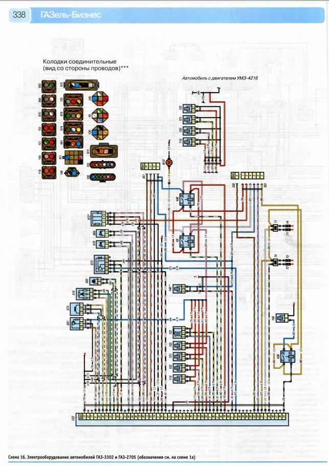 Газель 3302 схема электрооборудования фото 795