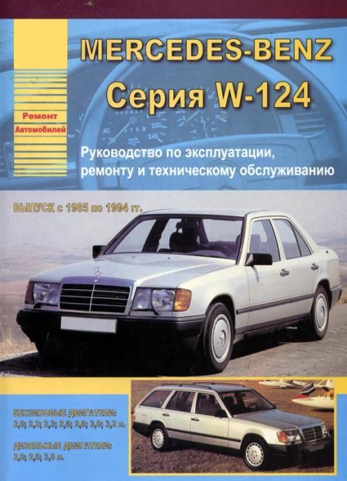 instrukciya-dlya-mersedes-124
