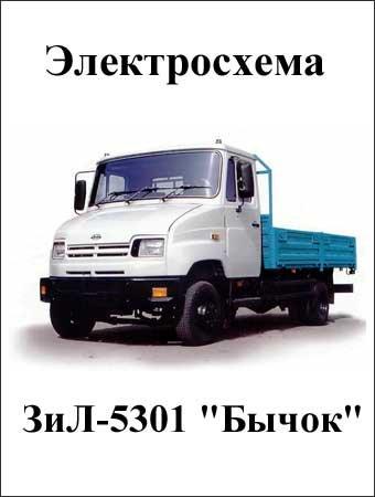 sxema-elektroprovodki-zil-5301