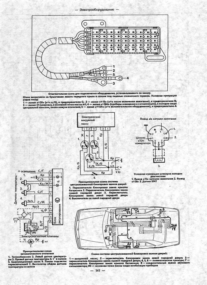 sxema-elektroprovodki-mersedes-124